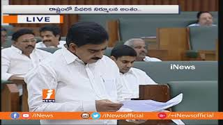 Question Hour In AP Assembly   Budget Sessions 2018   iNews - INEWS