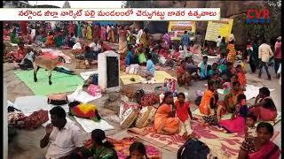 Sri Parvathi Jadala Ramalingeshwara Swamy Temple Celebrations | Cheruvu Gattu | Nalgonda | CVR NEWS - CVRNEWSOFFICIAL