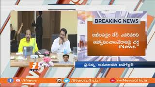 TDP Coordination Committee Meeting In Amaravathi | Over No Confidence Motion on NDA Govt | iNews - INEWS