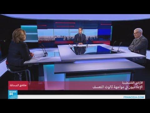 الأراضي الفلسطينية: الإعلاميون في مواجهة ثالوث التعسف -ج2