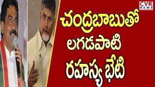 Lagadapati Rajagopal Reddy Meets CM Chandrababu Naidu | CVR News - CVRNEWSOFFICIAL
