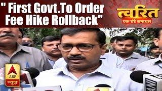 Twarit Mahanagar: Delhi CM Kejriwal Claims AAP To Be The First Govt. To Order Fee Hike Rollback | - ABPNEWSTV