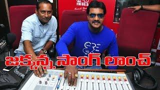 Jakkanna Movie Title song launch  | Sunil | Mannara Chopra | Audio launch | Latest Tollywood songs - IGTELUGU