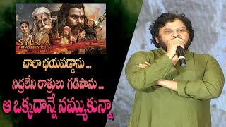 Director Surender Reddy Speech At Sye Raa Narasimha Reddy Thanks You Meet | Chiranjeevi | IndiaGlitz - IGTELUGU