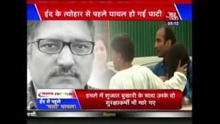 ईद से पहले घायल हो गई घाटी - AAJTAKTV