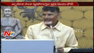 CM Chandrababu Naidu to Focus on Party Activities || NTV - NTVTELUGUHD