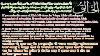 Allah names 24 - SIASATHYDERABAD