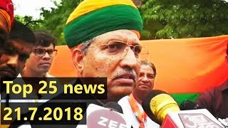 25 Fatafat: Watch Top News Of The Day | ABP News - ABPNEWSTV