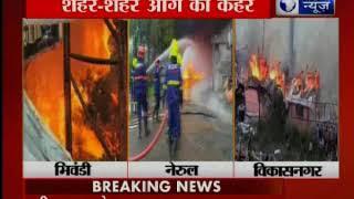 महाराष्ट्र, नवी मुंबई व उत्तराखंड में आग का कहर   Havoc of fire in Maha, Navi Mumbai and U'khand - ITVNEWSINDIA