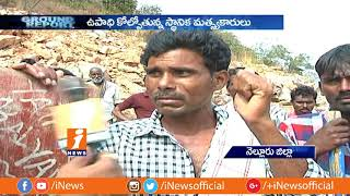 Fisherman's Use Illegal Fishing Net In Somasila Project In Nellore | Ground Report | iNews - INEWS