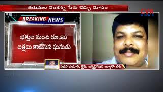 తిరుమల వెంకన్న పేరు చెప్పి 20 లక్షలు టోకరా | Raj kumar Reddy Arrest by SR Nagar Police | Manikonda | - CVRNEWSOFFICIAL