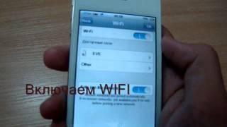 Как настроить интернет на китайском айфоне 4