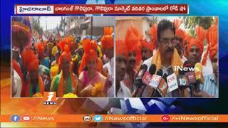 BJP Candidate Rupraj Election Campaign In Yakutpura Constituency | MP Haribabau Camapagin | iNews - INEWS
