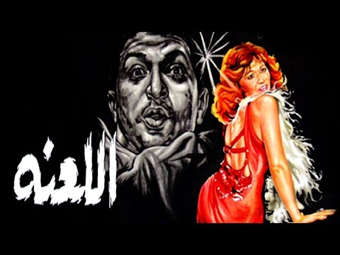 Ellaana Movie - فيلم اللعنة