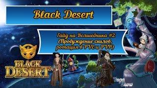 Black Desert: Гайд на Волшебника #2 (Пробуждение скилов, ротация в PVE и PVP)