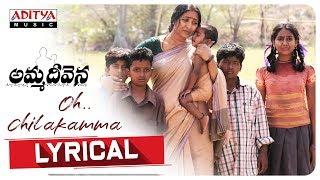 Oh Chilakamma Lyrical  | Amma Deevena Songs | Amani, Posani Krishna Murali |  Venkat Ajmeera - ADITYAMUSIC