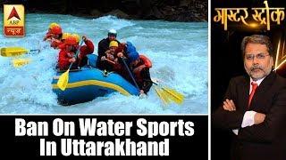Master Stroke: Uttarakhand HC bans rafting, paragliding - ABPNEWSTV