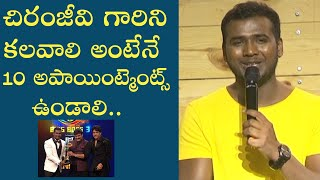 Rahul Sipligunj About Chiranjeevi As Chief Guest | Big Boss 3 Title Winner | TFPC - TFPC