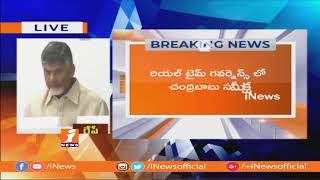 CM Chandrababu Naidu Review On Roads In AP At RTG | Amaravati | iNews - INEWS