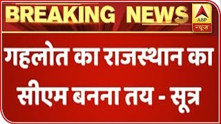 Ashok Gehlot likely to be the CM of Rajasthan: Sources - ABPNEWSTV