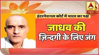 Jadhav case in ICJ: India completes arguments, Pakistan to present today - ABPNEWSTV