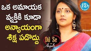 ఒక అమాయక వ్యక్తికి కూడా అన్యాయంగా శిక్ష పడొద్దు. - Chandana Deepti || Dil Se With Anjali - IDREAMMOVIES