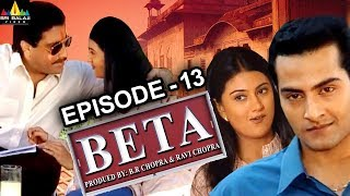 Beta Hindi Serial Episode - 13 | Pankaj Dheer, Mrinal Kulkarni | Sri Balaji Video - SRIBALAJIMOVIES