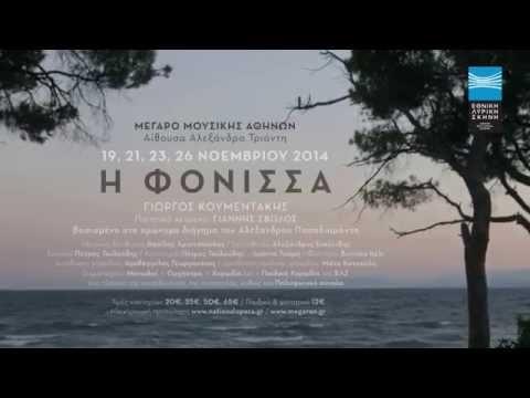 Η Φόνισσα - Όπερα του Γ. Κουμεντάκη βασισμένη στο διήγημα του Παπαδιαμάντη - Εθνική Λυρική Σκηνή