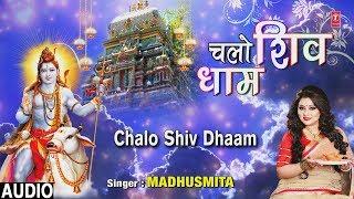 चलो शिव धाम I CHALO SHIV DHAAM I Shiv Bhajan I Madhusmita I New Audio Song - TSERIESBHAKTI