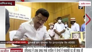 तमिलनाडु में द्रमुक प्रमुख एमके स्टालिन ने चेन्नई में मुख्यमंत्री पद की शपथ ली