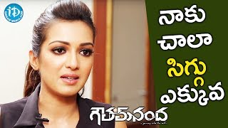 I Am A Very Shy Person - Catherine Tresa || #GauthamNanda || Talking Movies With iDream - IDREAMMOVIES