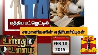 "Ullathu Ullapadi 18-02-2015  ""Common Man's Expectations In Budget 2015"" – Thanthi Tv Show"