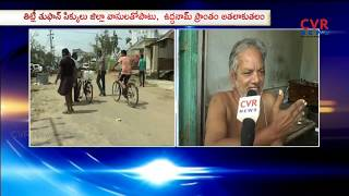 Uddanam People Response On Titli Cyclone | Srikakulam | CVR NEWS - CVRNEWSOFFICIAL