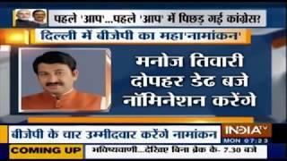 Delhi में आज होगा महा 'नामांकन', AAP के 6 तो, BJP के 4 उम्मीदवार भरेंगे पर्चा - INDIATV