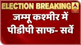 J&K: Survey predicts 3 seats for National Conference, BJP 2 - ABPNEWSTV