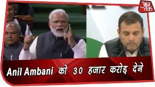 Rafale Deal, Anil Ambani को 30 हजार करोड़ देने को हुई: Rahul Gandhi - AAJTAKTV