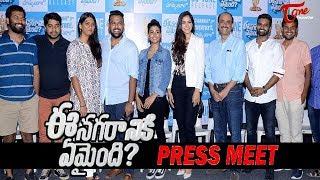 Ee Nagaraniki Emaindi Movie Press Meet | Tharun Bhascker | Suresh Babu - TELUGUONE