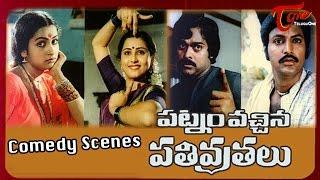 Patnam Vachina Pativrathalu Comedy Scenes | Back to Back |Chiranjeevi | Radhika |Mohan Babu | Geetha - TELUGUONE