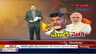 మోడీ సెగ : CM Chandrababu Naidu Plan to Protest against PM Modi AP Tour | CVR News - CVRNEWSOFFICIAL