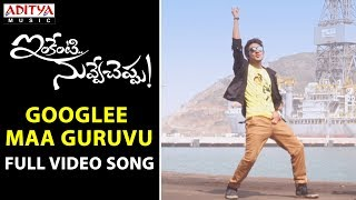 Googlee Maa Guruvu Full Video Song || Inkenti Nuvve Cheppu Video Songs || Sivasri || Vikas Kurimella - ADITYAMUSIC