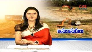 ఇసుకాసురులు | అధికార పార్టీ నేతల అండతోనే ఇసుక తవ్వకాలు| Illegal Sand Mafia Hulchul in East Godavari - CVRNEWSOFFICIAL