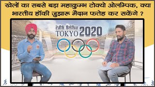 VIDEO : खेलों का सबसे बड़ा महाकुम्भ टोक्यो ओलम्पिक, क्या भारतीय हॉकी जुझारू मैदान फतेह कर सकेंगे?