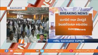 YCP Group War Reveals In Vijayawada & Gudiwada Leaders Meeting|Vangaveeti Fans Vs Malladi | iNews - INEWS