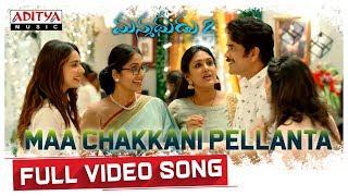 Maa Chakkani Pellanta Full Video Song | Manmadhudu 2 Songs | Akkineni Nagarjuna, Rakul Preet - ADITYAMUSIC