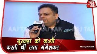 साहित्य आजतक: फिल्मी गॉसिप पर समीक्षकों ने रखी अपनी राय |  #SahityaAajTak18 - AAJTAKTV