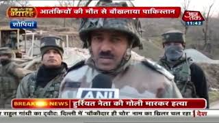 Hurriyat Leader Hafizullah Mir Shot Dead In Jammu And Kashmir's Anantnag - AAJTAKTV