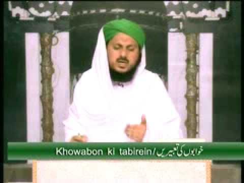 Khwab main Roza e Rasool ki Ziyarat ki Tabeer