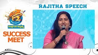 Rajitha Speech - F2 Success Meet || Venkatesh, Varun Tej, Anil Ravipudi || DSP || Dilraju - DILRAJU