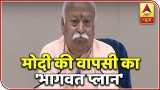 Kaun Jitega 2019: RSS' Changed Tone To Help Modi For Electoral Gains? | ABP News - ABPNEWSTV