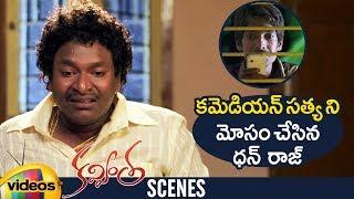 Dhanraj Cheats Sathya | Kavvintha Telugu Movie Scenes | Vijay | Diksha Panth | Mango Videos - MANGOVIDEOS